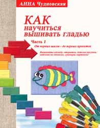 Вышивка гладью (книги)