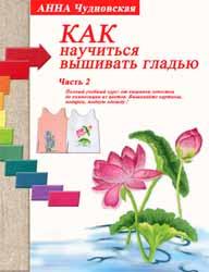 Книги по вышивке гладью - Форум Бусинки